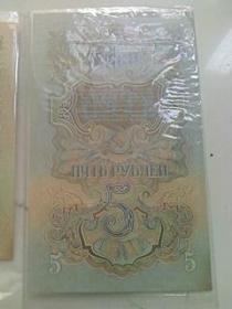 苏联钱币 1947年