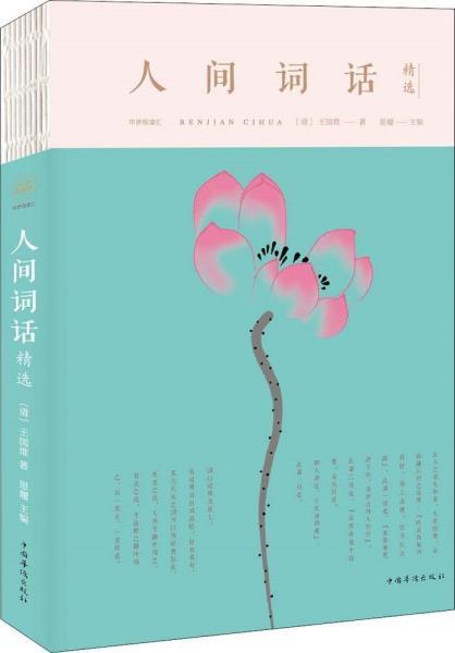 新书--中侨悦读汇:人间词话精选