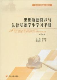 思想道德修养与法律基础学生学习手册(第六版)