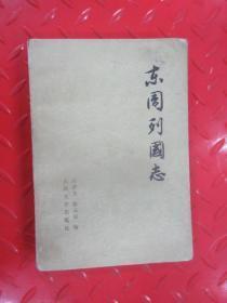 东周列国志 (上)