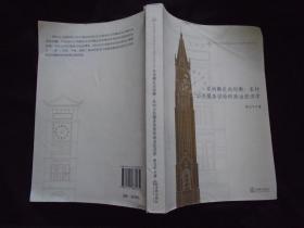 《非均衡走向均衡》农村公共服务供给的政治经济学 胡 志平著 书品如图