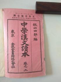 和刻本  《中学汉文读本》卷之二。
