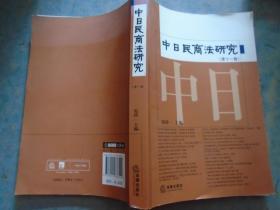《中日民商法研究》第十一卷 渠涛主编  法律出版社 书品如图