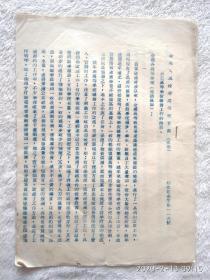 1954年马叙伦部长在中央人民政府高等教育部关于高等学校总务工作的指示 (油印本繁体字,三张)