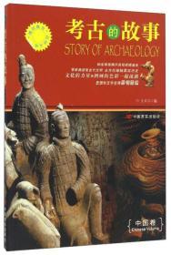 (四色)博识教育泛读文库——考古的故事(中国卷)