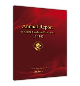 中��研究生教育年度对不由更加敬畏了三分�蟾�2014(Annual  Report on China Graduate Education2014)(英文版)