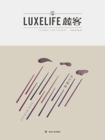 9787220098857-hs-LUXELIF 麓客.民艺维新