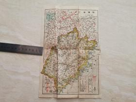 民国五彩老地图 (福建省)刊印一张 收来时放在镜框里的  品相如图