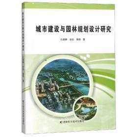 城市建设与园林规划设计研究
