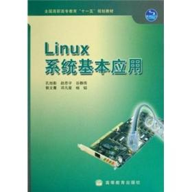 Linux系统基本应用