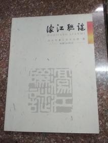 濠江联谜(第3期)