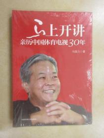 马上开讲:亲历中国体育电视30年 全新塑封