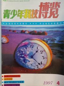 青少年科技博览杂志一本