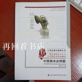 新版 中国美术史纲要 黄宗贤 西南师范大学出版2 29787562107248