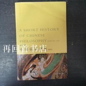 中国哲学简史英汉对照 冯友兰 天津社会科学院出版社 9787806882832