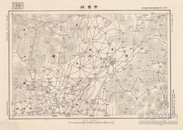 民国二十年(1931)《密云县老地图》图题为《密云县》(图中包含北京密云怀柔昌平老地图)十万分之一昌平县、怀柔县、密云县军地形图。绘制详细。参谋本部陆地测量总局测绘,昌平县、怀柔县、密云县地理地名历史变迁史料。原图复制,裱框后,风貌佳。