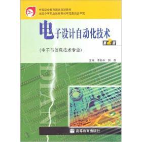 电子设计自动化技术:电子与信息技术专业