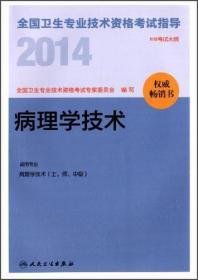 2014全國衛生專業技術資格考試指導. 病理學技術