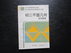 80年代老版初中数学教辅:初二平面几何自学解难【未使用】