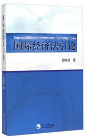国际经济法引论