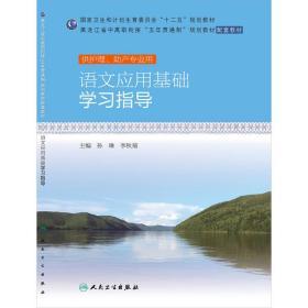 语文应用基础学习指导(十二五规划/配套)