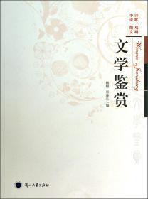 文学鉴赏:小说 诗歌 散文 戏曲