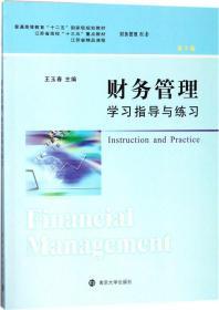 财务管理学习指导与练习