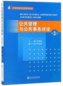 公共管理与公共事务评论