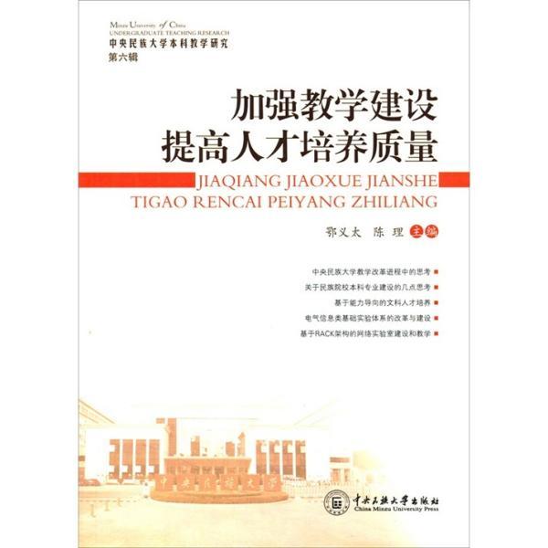 加强教学建设 提高人才培养质量 : 中央民族大学 本科教学研究. 第6辑