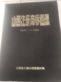 山西注册商标图册(1949一1987)年,全新。