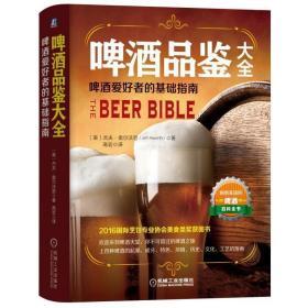 啤酒品鉴大全:啤酒爱好者的基础指南
