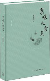 京味儿食足(增订本)