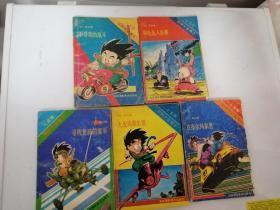 七龙珠:武林大会卷1-5