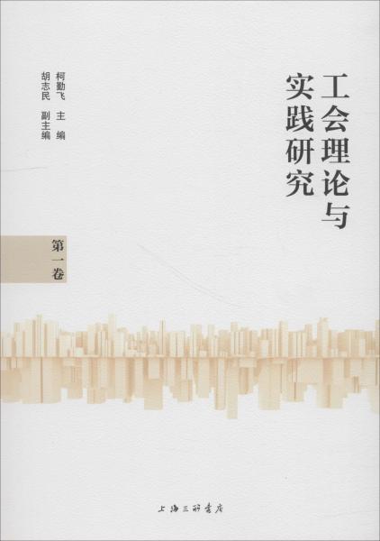 工会理论与实践研究 第1卷