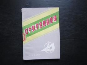 80年代老版初中数学教辅:初中数学竞赛题集锦【馆藏,未用】