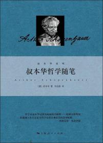 新书--叔本华系列:叔本华哲学随笔