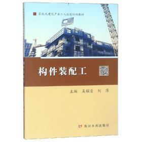 构件装配工装配式建筑产业工人技能培训教材