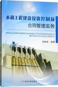 水利工程建设控制及合同管理实务