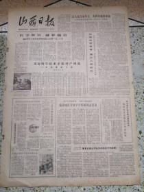 山西日报1980年6月30日(4开四版)科学种田越种越富;加强思想教育端正入党动机