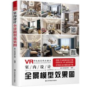 室内设计全景模型效果图(方案利器,谈单神器。)