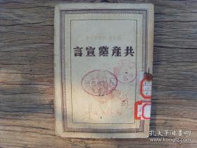 《共产党宣言》解放社,1948年初版