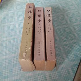 红楼梦(全3册, 刘旦宅插图)
