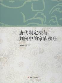 唐代制定法与判例中的家族秩序