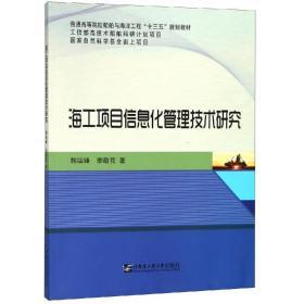 海工项目信息化管理技术研究