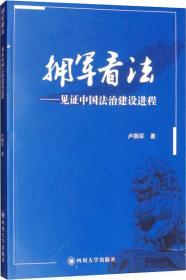拥军看法——见证中国法治建设进程
