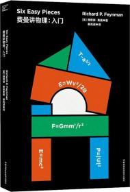 费曼讲物理:入门