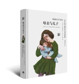 知育书·第二辑:母亲与儿子
