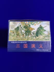 三国演义(20册全带盒,私藏未阅品)