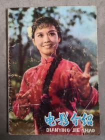 电影介绍,1977-6
