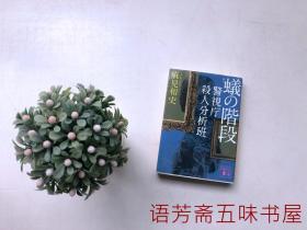 【日文原版书  书名见图】警视厅杀人分析班---蚁の阶段 蚁の阶段